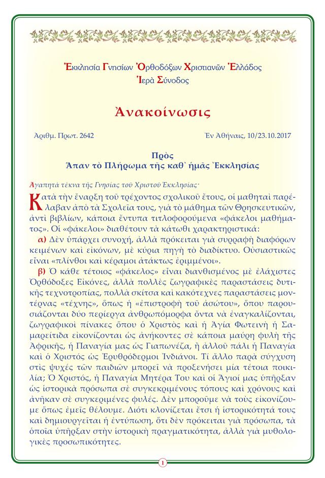 AnakBiblioThrisketikon17-1