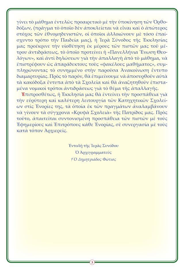 AnakBiblioThrisketikon17-3