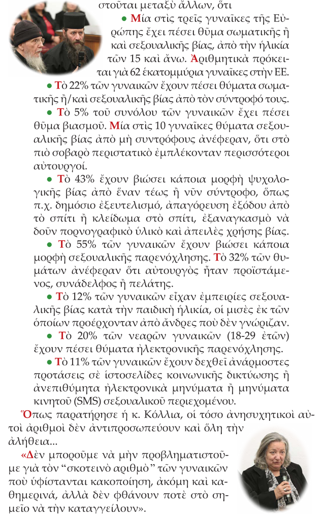 DialexisKollia17-10-3