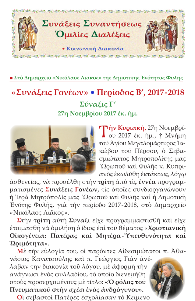 2017-11SynaxisGoneonC-1