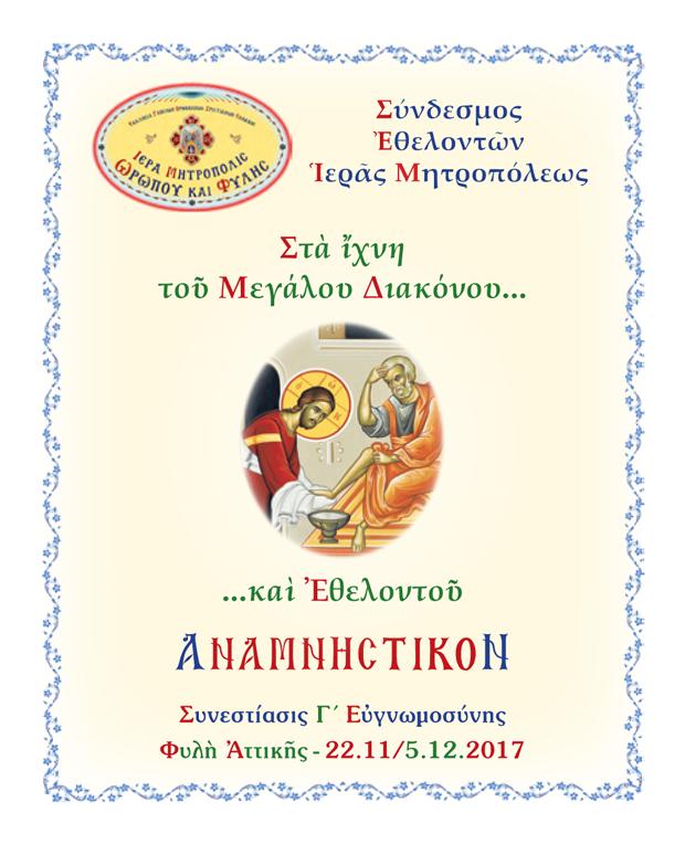 Anamnistiko-Synestiasis17-1