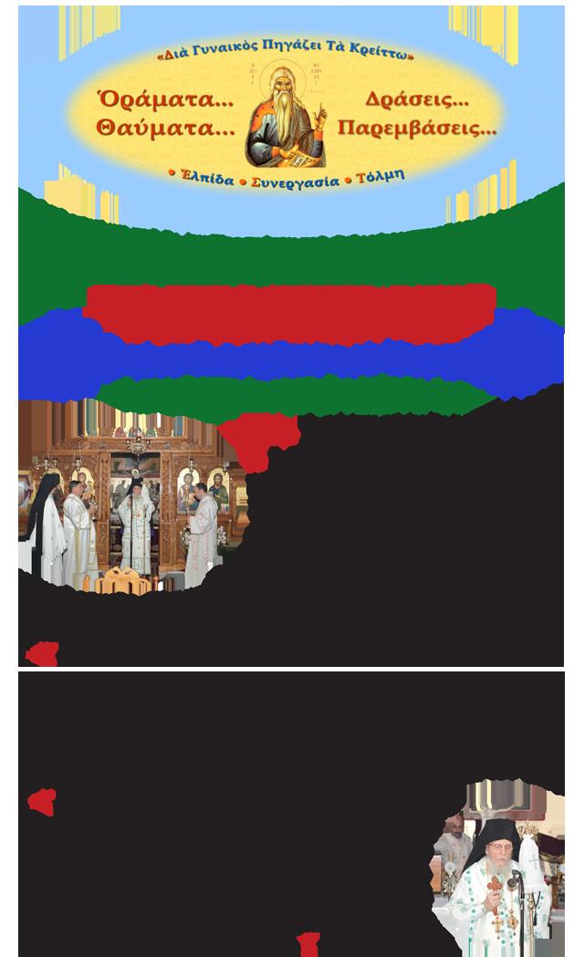 PanAgiosFilaretos2017-1
