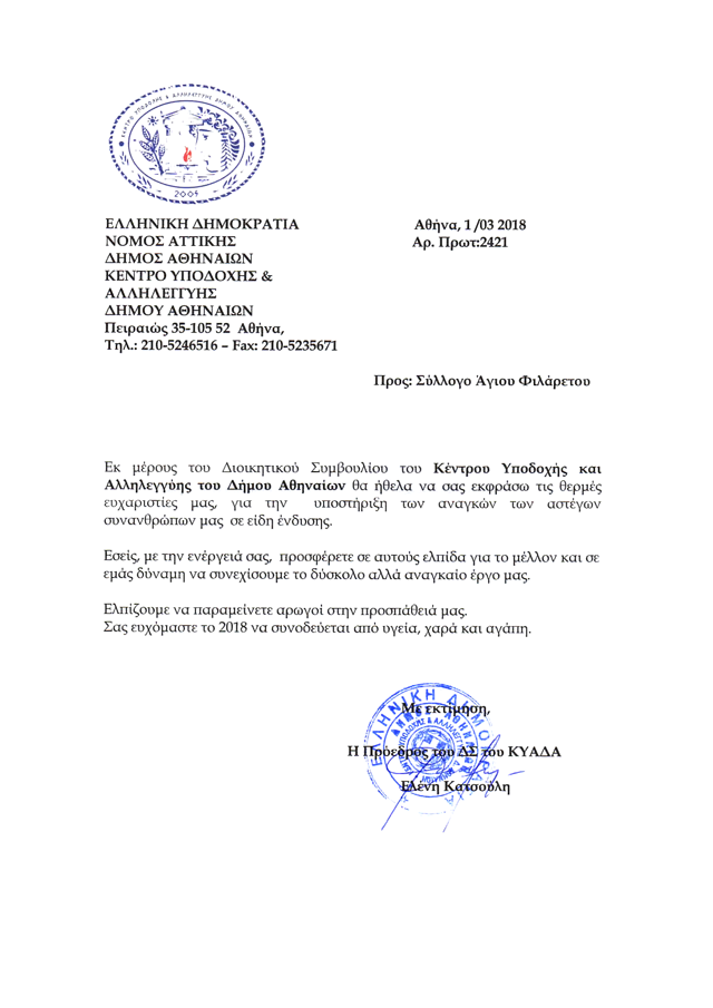 1.3.2018_Efxaristiria-KYADA