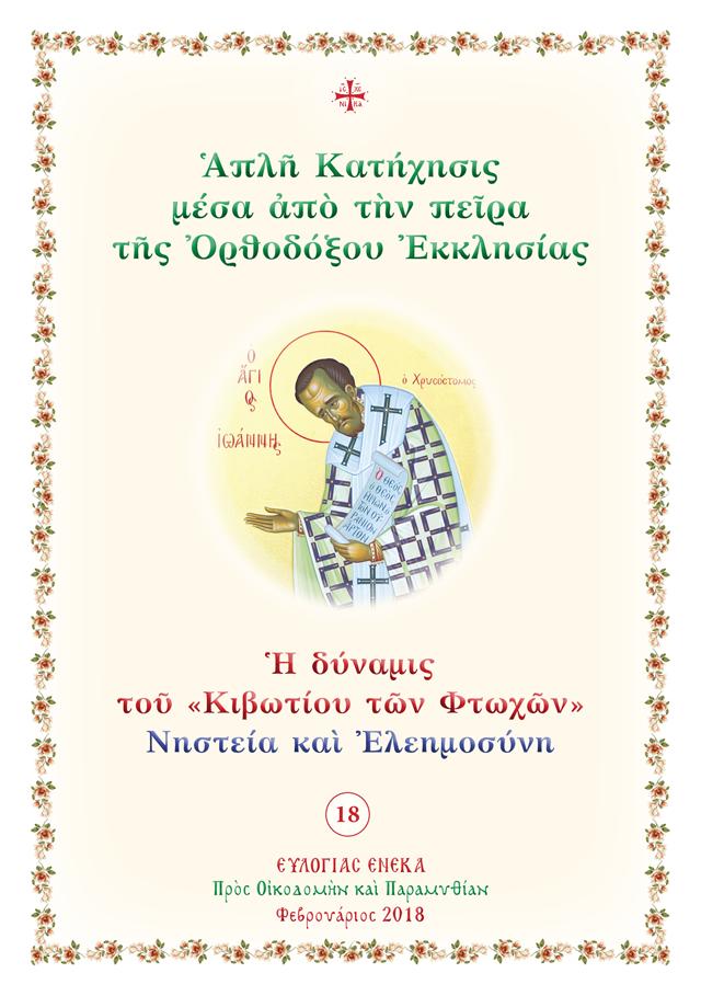 18-KivotioPtoxon-1