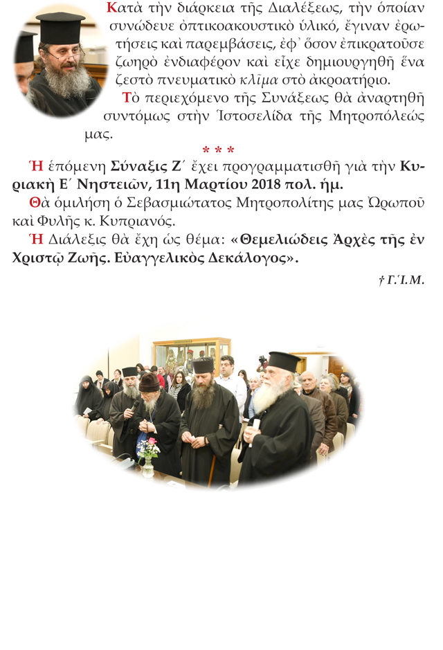 2018-02-26-SynaxisGoneonF-4