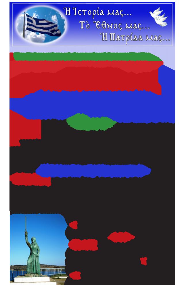 EllinidaTou21-A-Ag-Fil-1