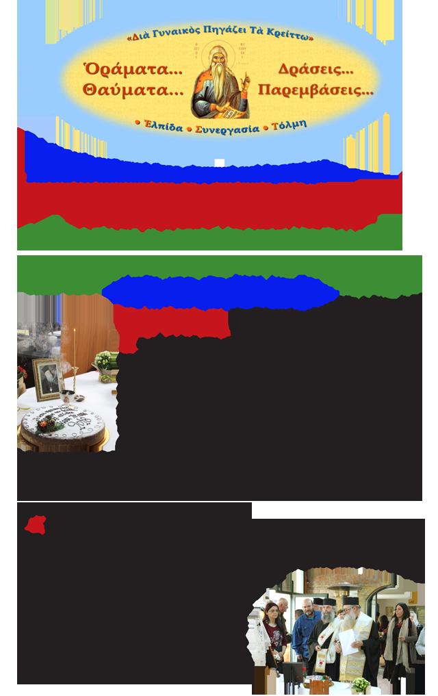 EvlogisisBasilopittas18-1