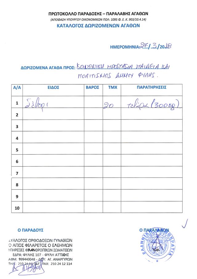 Koinoniki-Prostasia-27.3.2018