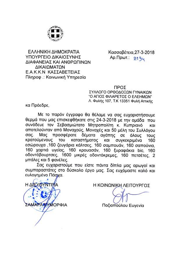 Efxaristirios-Kassaveteias-27.3.2018