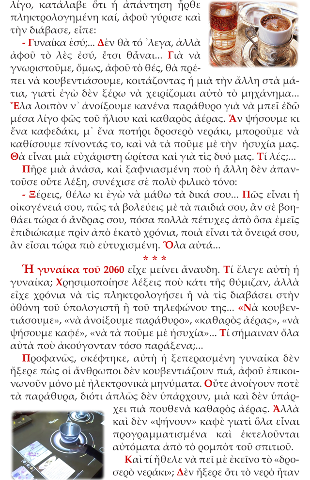 Gynaika2060-2