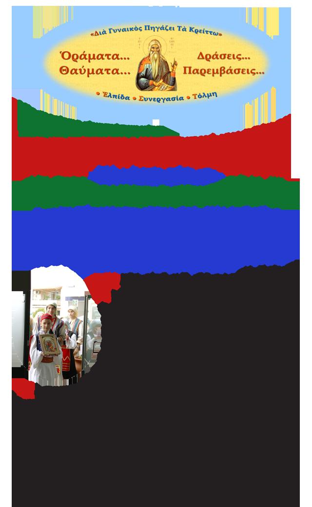 Lazarakia03-18-1