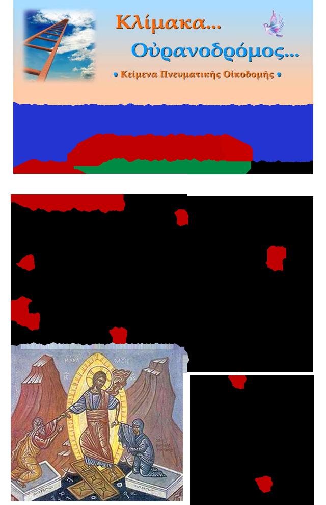Nikitis-fthoras-Kontoglou-με-τιτλους-1