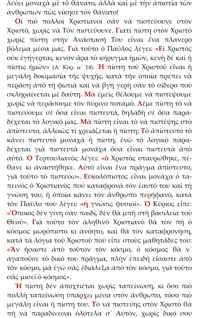 Nikitis-fthoras-Kontoglou-με-τιτλους-2