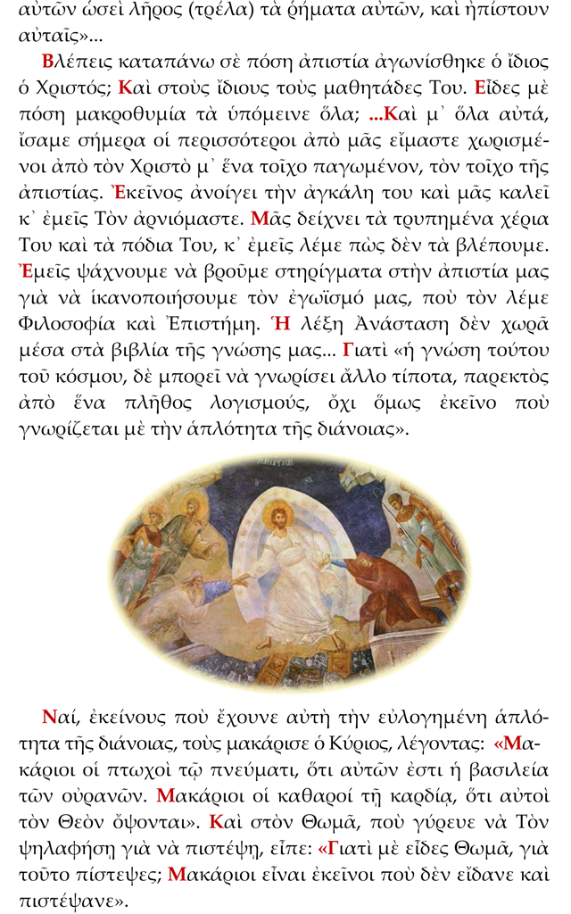XristosAnesti-Kontoglou- (2)