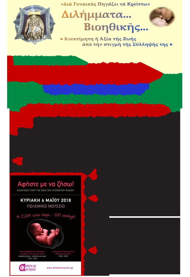 AfisteMeNaZhso-1