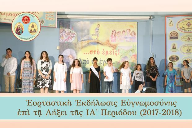 Ekdilosi-Egvomosynis-2017-2018