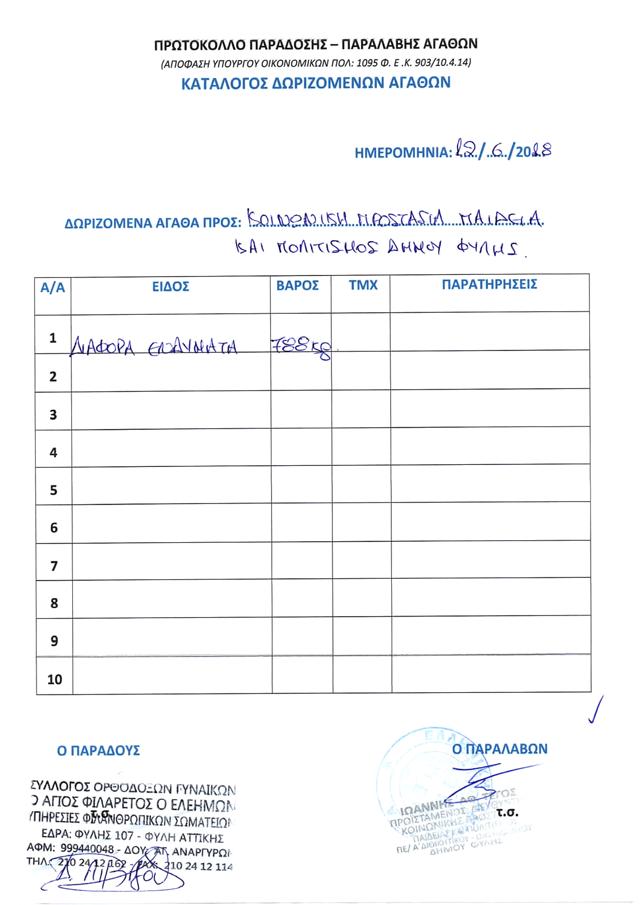 Koinoniki-Prostasia-12.6.2018