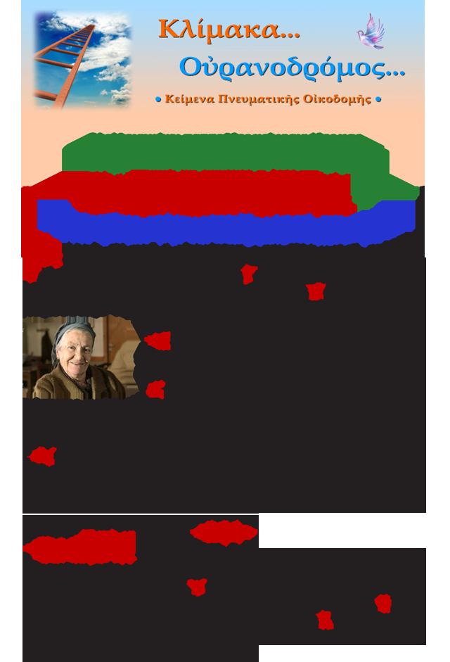 Komposxoini-Giagias-1