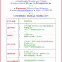 Δραστηριότητες Ἱερᾶς Μητροπόλεως Ὠρωποῦ καὶ Φυλῆς (Περίοδος ΙΒ´: 2018-2019) Ἑβδομαδιαῖο Πρόγραμμα – Αἴτησις