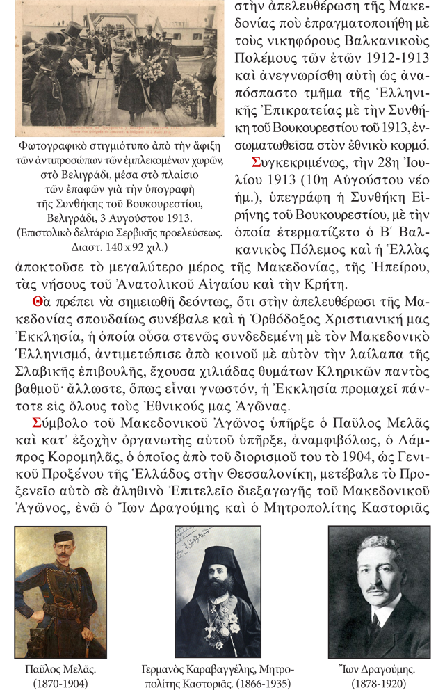 Makedonia-Apeleytherosis-2