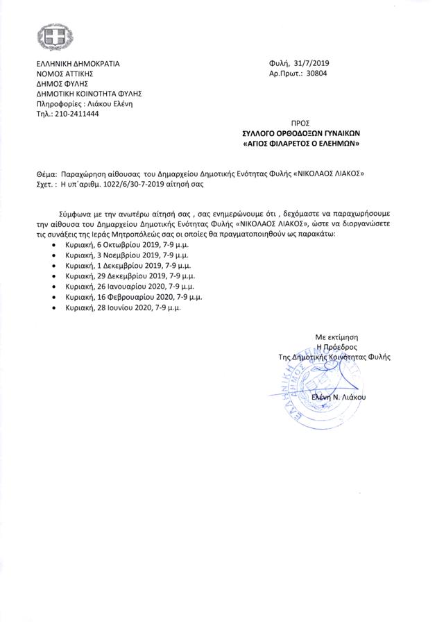 paraxorisis-aithousas-dimarxeiou31-7-2019