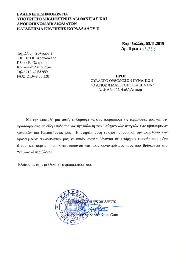 2019-11-5_efxaristirios-epistoli-koridalos