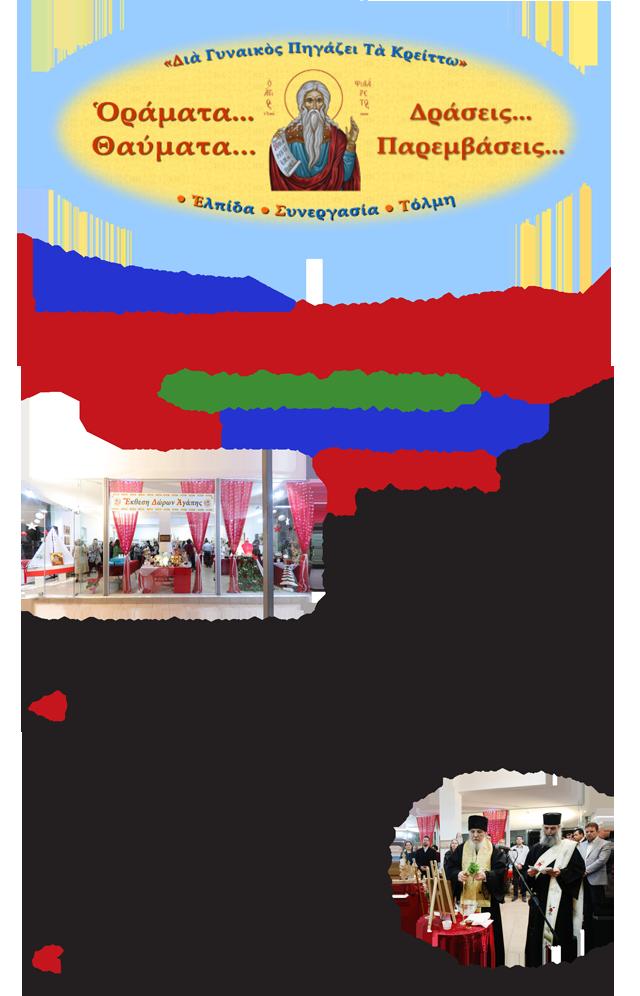 EkthesiAgapis11-19-1