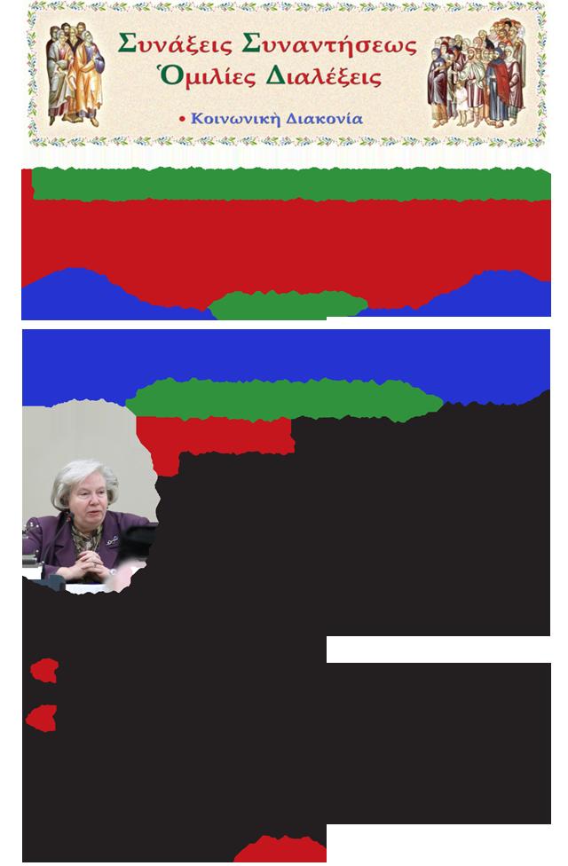 SynaxisEnimerotiki-Β-10-2019-1