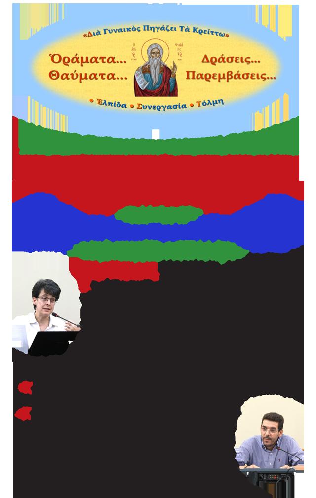 SynaxisEnimerotikiA-9-2019-1