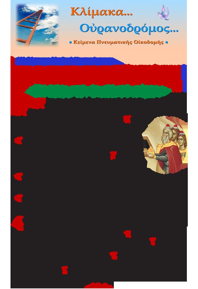 Kosmos-giortaze-xristougenna-1