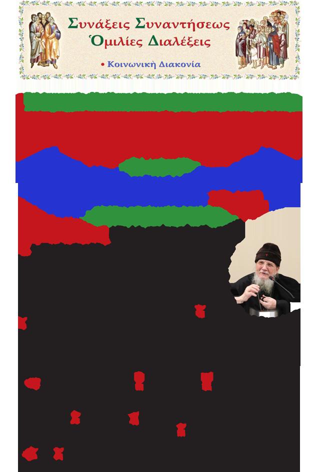 SynaxisEnimerotiki-C-2019-1