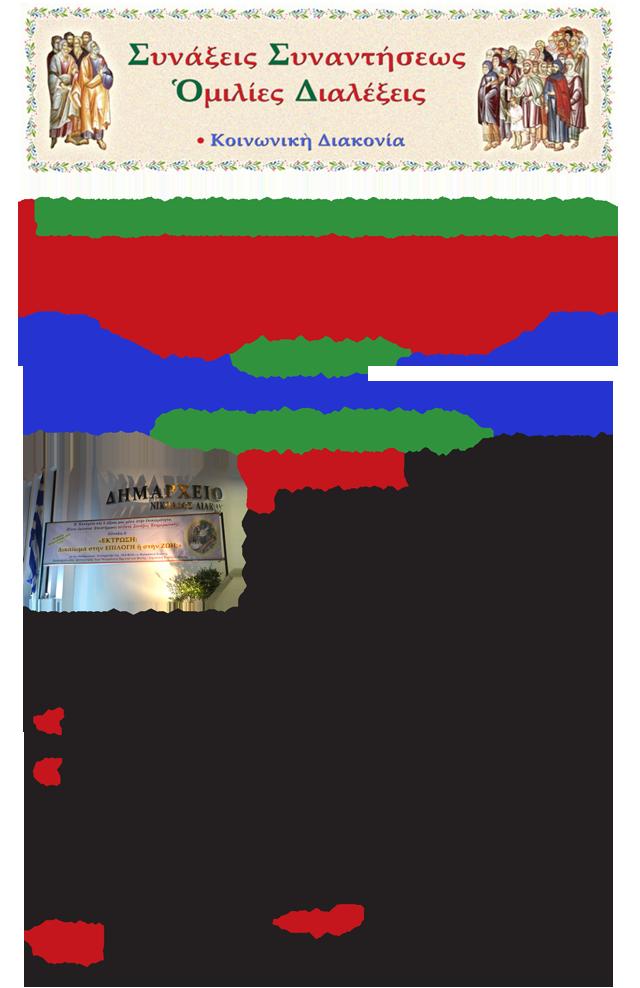 SynaxisEnimerotikiD-12-2019-1