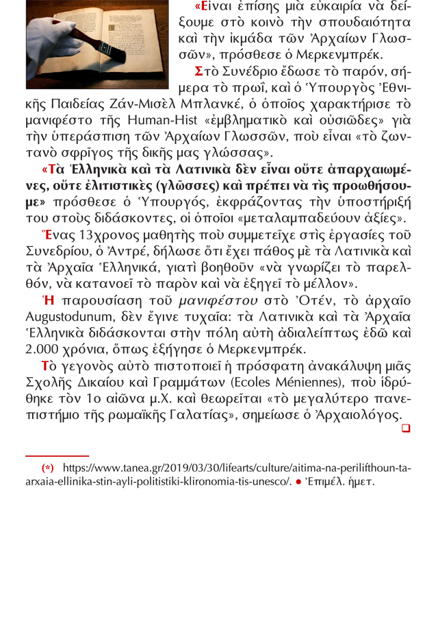 ArxaiaEllinika-Unesco-2